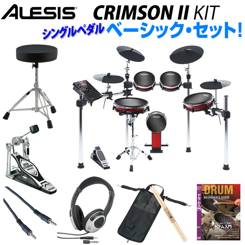 ALESIS《アレシス》 CRIMSON II KIT Basic Set w/Single Pedal 【oskpu】