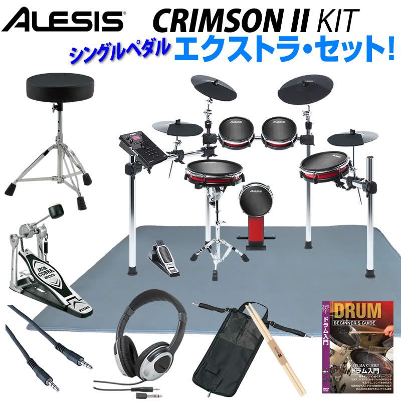 ALESIS《アレシス》 CRIMSON II KIT Extra Set w/Single Pedal 【oskpu】