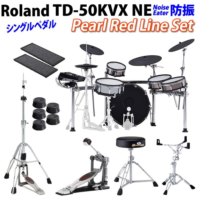 Roland 《ローランド》 TD-50KVX NE [Pearl REDLINE Set / Single Pedal]【oskpu】