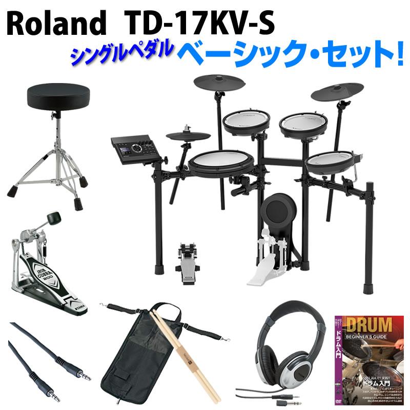 Roland 《ローランド》 TD-17KV-S Basic Set / Single Pedal【『にゃんごすたー& むらたたむスペシャル音色キット』プレゼント・キャンペーン】【oskpu】