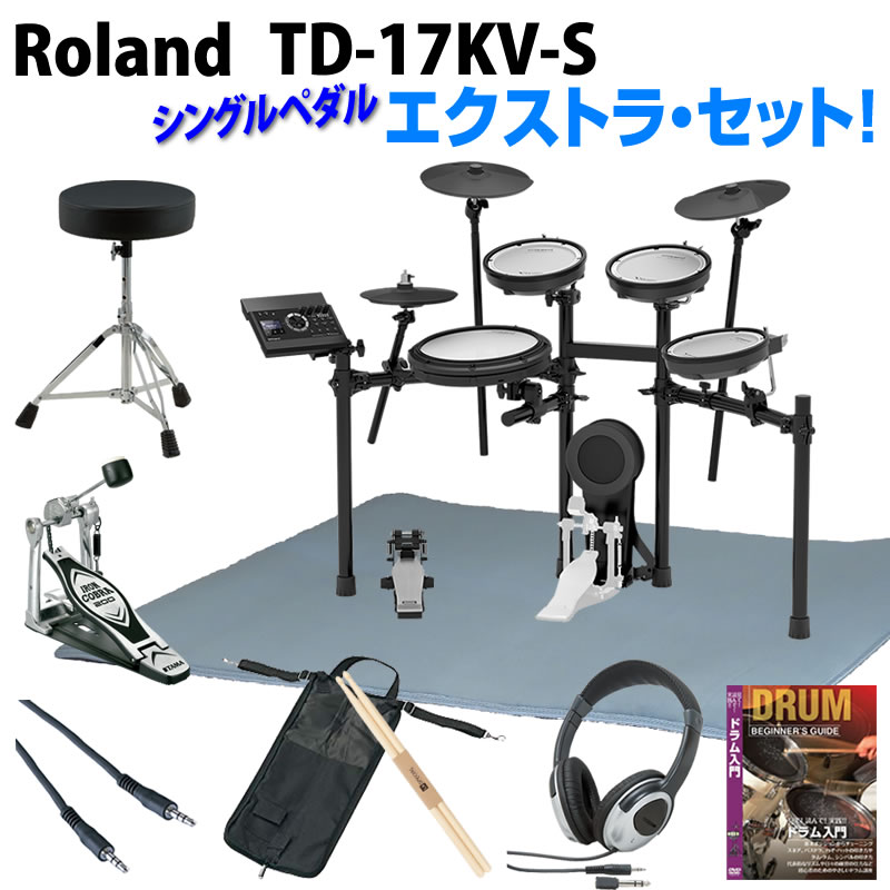 オススメ 大幅にプライスダウン イケベ オリジナル スターターセット Roland 《ローランド》 Single TD-17KV-S doskpu Pedal Extra お見舞い Set