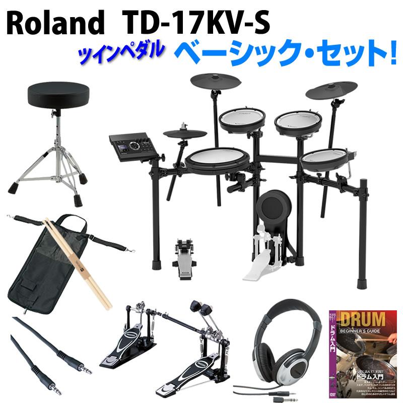 オススメ イケベ オリジナル スターターセット Roland 《ローランド》 Twin 新品 送料無料 TD-17KV-S Pedal Set doskpu 全国どこでも送料無料 Basic