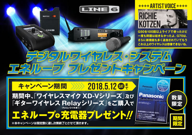 LINE6《线6》Relay G70[Wireless System]+ESP TRANSMITTER HOLDER TH-200M Set