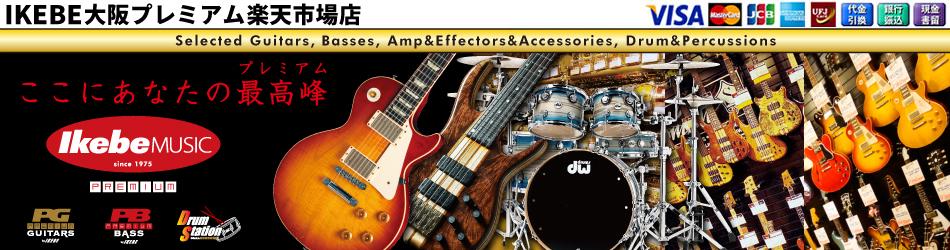 Ikebe大阪プレミアム楽天市場店:イケベ楽器大阪プレミアム楽天市場店はバンドマンの為の総合楽器店です。