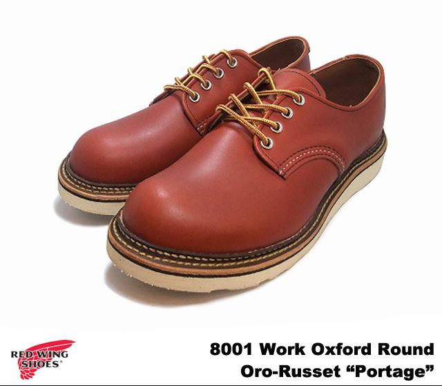 純正ケア用品1点プレゼント レッドウィング ブーツ ワーク オックスフォード 8001 RED WING #8001 WORK OXFORD/ROUND-TOE レッド・ウィング ワークオックスフォード プレーントゥ国内正規品