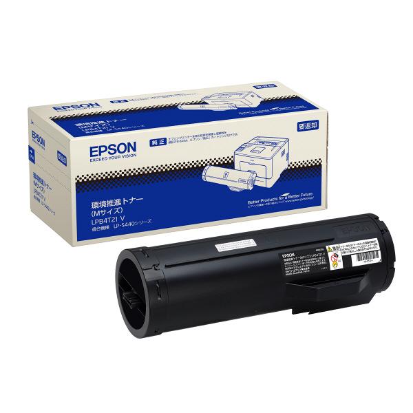 【送料無料】EPSON LPB4T21V ブラック [トナーカートリッジ(Mサイズ/ブラック)]【同梱配送不可】【代引き不可】【沖縄・北海道・離島配送不可】