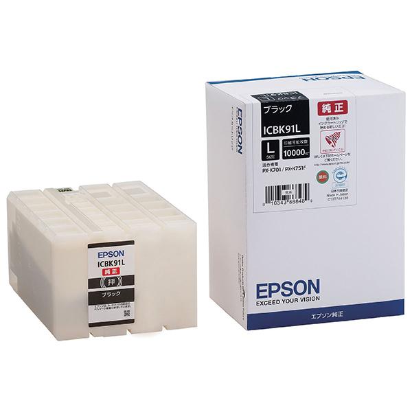 【送料無料】EPSON ICBK91L ブラック [インクカートリッジ Lサイズ]【同梱配送不可】【代引き不可】【沖縄・北海道・離島配送不可】