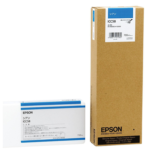 【送料無料】EPSON ICC58 シアン [純正 インクカートリッジ] 【同梱配送不可】【代引き・後払い決済不可】【沖縄・北海道・離島配送不可】