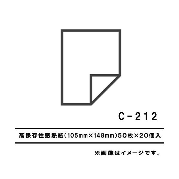 【送料無料】Brother C-212 [高保存性感熱紙(20個入り)]
