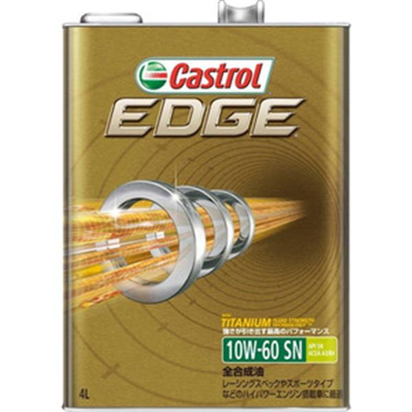 【送料無料】CASTROL EDGE エッジ 10W-60 SN (4L) TITANIUM チタンFST 4輪用エンジンオイル