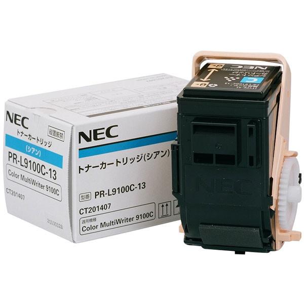 【送料無料】NEC PR-L9100C-13 シアン [トナーカートリッジ]【同梱配送不可】【代引き不可】【沖縄・離島配送不可】