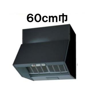 東芝 VKH-60LD(K) ブラック [レンジフードファン (戸建住宅用・プロペラタイプ・高級形:強弱付・60cm巾)]
