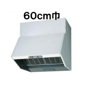 東芝 VKH-60LD(W) ホワイト [レンジフードファン (戸建住宅用・プロペラタイプ・高級形:強弱付・60cm巾)]