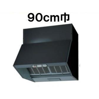 東芝 VKH-90LD(K) ブラック [レンジフードファン (戸建住宅用・プロペラタイプ・高級形:強弱付・90cm巾)]