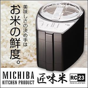 【送料無料】山本電気 MB-RC23(B) ブラック MICHIBA KITCHEN PRODUCT RICE CLEANER 匠味米 [精米機 (5合)]