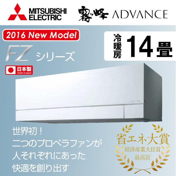 【送料無料】【早期工事割引キャンペーン実施中】 三菱電機 MITSUBISHI MSZ-FZ4016S-W エアコン 主に14畳用 単相200V 霧ヶ峰 ADVANCE FZシリーズ シルキープラチナ