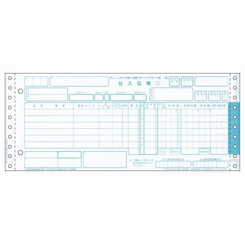 HISAGO 1318-BP1701 チェーンストア統一伝票(I型)
