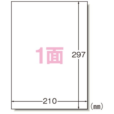 【送料無料】エーワン 1318-28641 レーザープリンタラベル A4判 1面