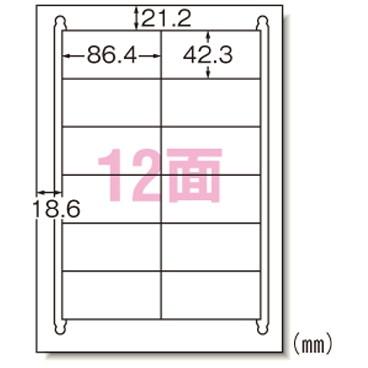 【送料無料】エーワン 1318-28642 レーザープリンタラベル A4判12面