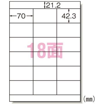 エーワン 1318-28644 レーザープリンタラベル A4判18面