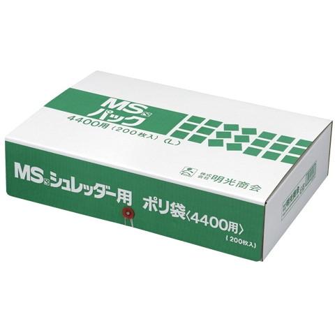 【送料無料】明光商会 1318-MSパック(L)4400ヨウ MSパック Lサイズ 4400用 シュレッダー用ゴミ袋