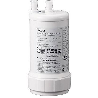 【送料無料】TOTO TH634RR [浄水器兼用混合栓(ビルトイン形)用取替カートリッジ]