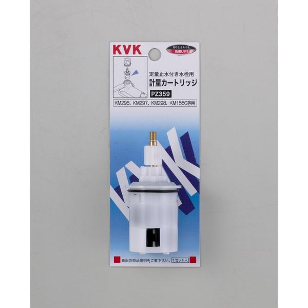KVK PZ359 定量用計量カートリッジ