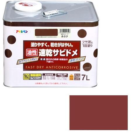 アサヒペン 速乾サビドメ 7L (赤さび)