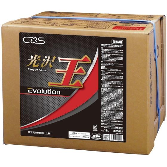 【送料無料】シーバイエス 1066727-1066727 高光沢床用樹脂仕上剤 光沢王エボリューション 18L