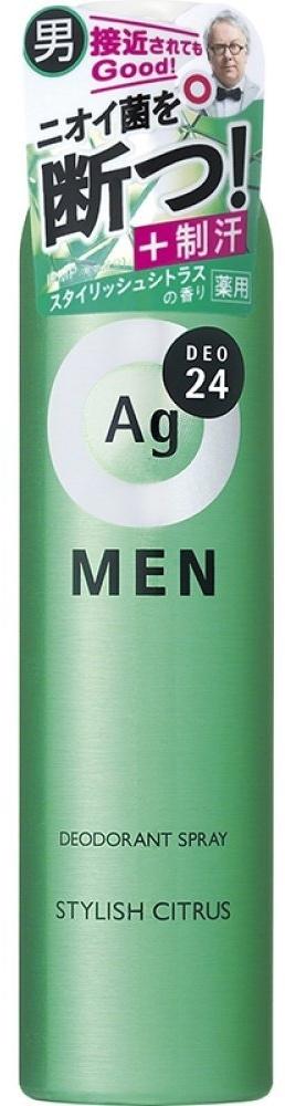 男の汗 アブラ 新作アイテム毎日更新 ニオイを徹底研究したデオドラントです 資生堂 スタイリッシュシトラスの香り メンズデオドラントスプレーN AGデオ24メン 店