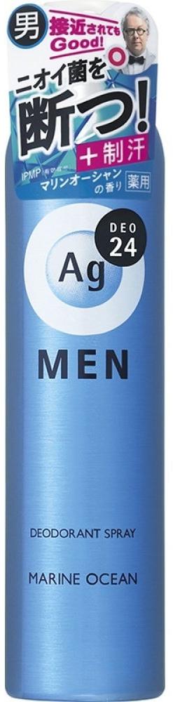 男の汗 新商品 アブラ 高い素材 ニオイを徹底研究したデオドラントです 資生堂 AGデオ24メン マリンオーシャンの香り メンズデオドラントスプレーN