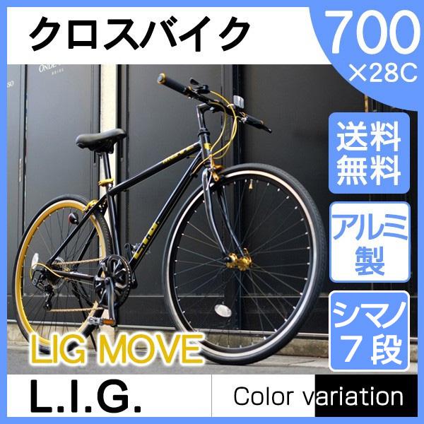 【送料無料】LIG LIG MOVE ブラック [クロスバイク(700×28C・7段変速)]【同梱配送不可】【代引き不可】【沖縄・北海道・離島配送不可】