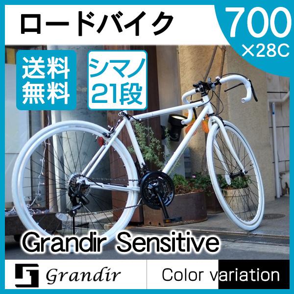 【送料無料】Grandir Sensitive ホワイト [ロードバイク(700×28C・21段変速・フレーム470mm)]【同梱配送不可】【代引き不可】【沖縄・北海道・離島配送不可】