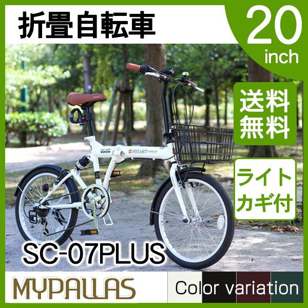 【送料無料】マイパラス SC-07PLUS-IV アイボリー [折りたたみ自転車(20インチ・6段変速)]【同梱配送不可】【代引き不可】【本州以外の配送不可】