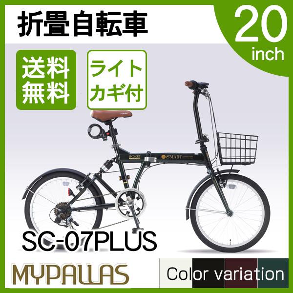 【送料無料】マイパラス SC-07PLUS-GR ダークグリーン [折りたたみ自転車(20インチ・6段変速)]【同梱配送不可】【代引き不可】【本州以外の配送不可】