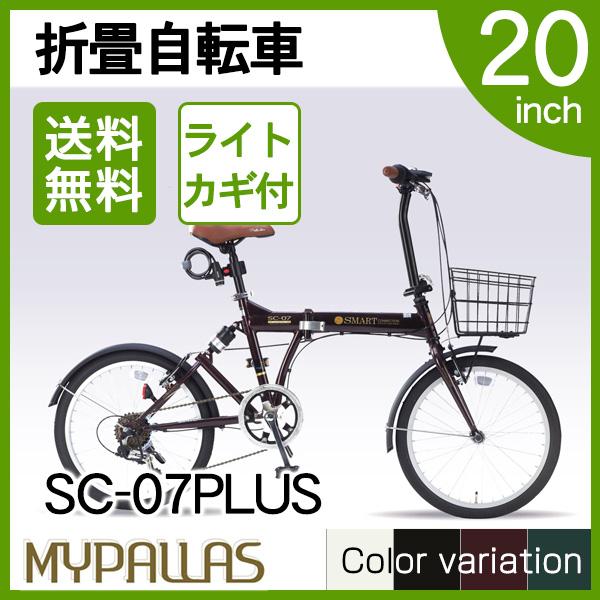 【送料無料】マイパラス SC-07PLUS-EB エボニーブラウン [折りたたみ自転車(20インチ・6段変速)]【同梱配送不可】【代引き不可】【本州以外の配送不可】