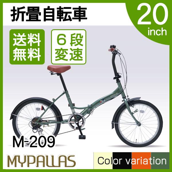 【送料無料】マイパラス M-209-GR アイビーグリーン [折りたたみ自転車]【同梱配送不可】【代引き不可】【本州以外の配送不可】
