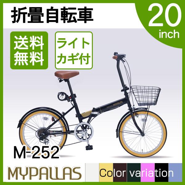 【送料無料】マイパラス M-252-BK ブラック [折りたたみ自転車(20インチ・6段変速)]【同梱配送不可】【代引き不可】【本州以外の配送不可】