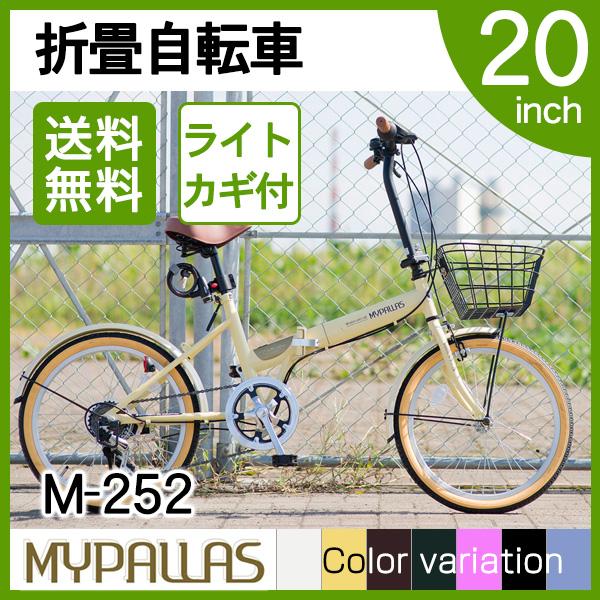 【送料無料】マイパラス M-252-NA ナチュラル [折りたたみ自転車(20インチ・6段変速)]【同梱配送不可】【代引き不可】【本州以外の配送不可】