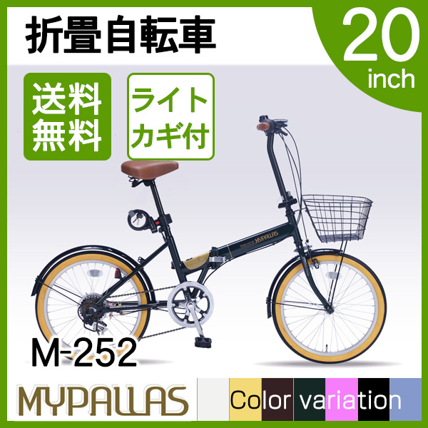 【送料無料】マイパラス M-252-GR ダークグリーン [折りたたみ自転車(20インチ・6段変速)]【同梱配送不可】【代引き不可】【本州以外の配送不可】