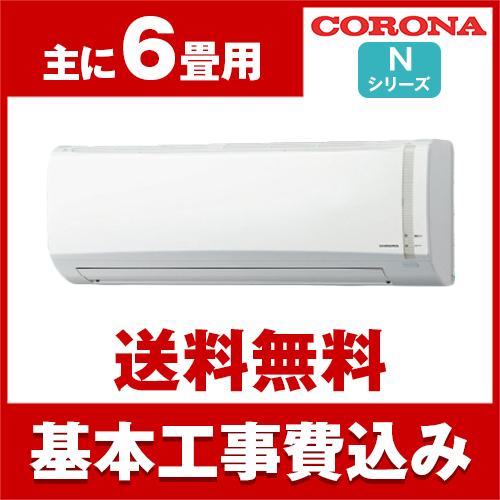 CSH-N2218R-W コロナ エアコン