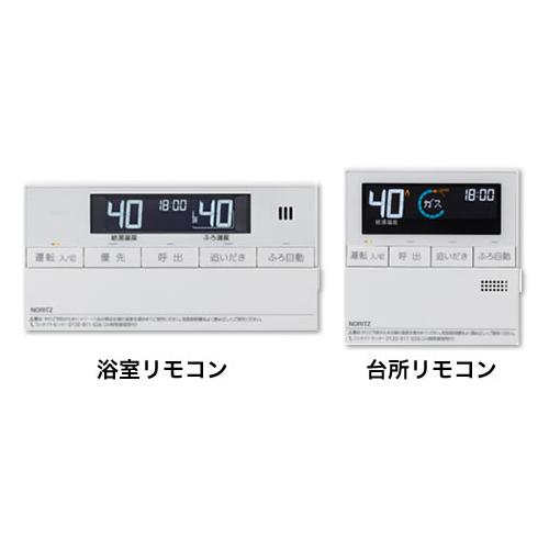NORITZ RC-J101マルチセット  エネルック [ガス給湯器用リモコン マルチセット (台所・浴室用セット/標準タイプ/インターホンなしタイプ/標準リモコン付)]