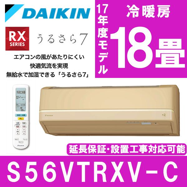 【工事費込セット】 ホワイト AN56URP-W うるさら7 ダイキン エアコン 【送料無料】 [エアコン (主に18畳用・200V対応)] Rシリーズ (DAIKIN)