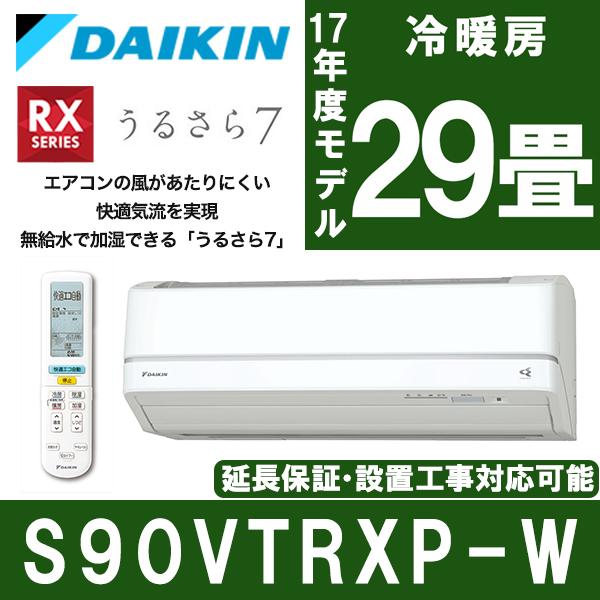 【送料無料】ダイキン (DAIKIN) S90VTRXP-W [エアコン (主に29畳用・200V対応)] ホワイト うるさら7 RXシリーズ うるるとさらら 2018年モデル お掃除機能 加湿 冷房 暖房 ストリーマ 工事可 設置可 工事