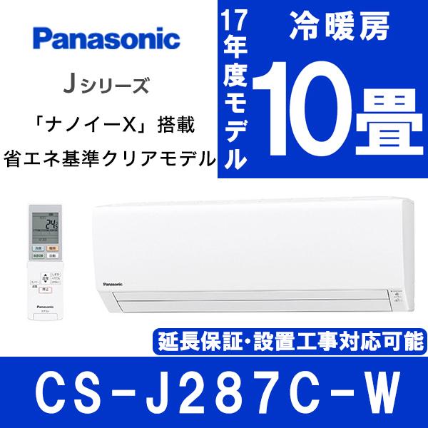 【送料無料】PANASONIC CS-J287C-W クリスタルホワイト エオリア [エアコン (主に10畳用)]