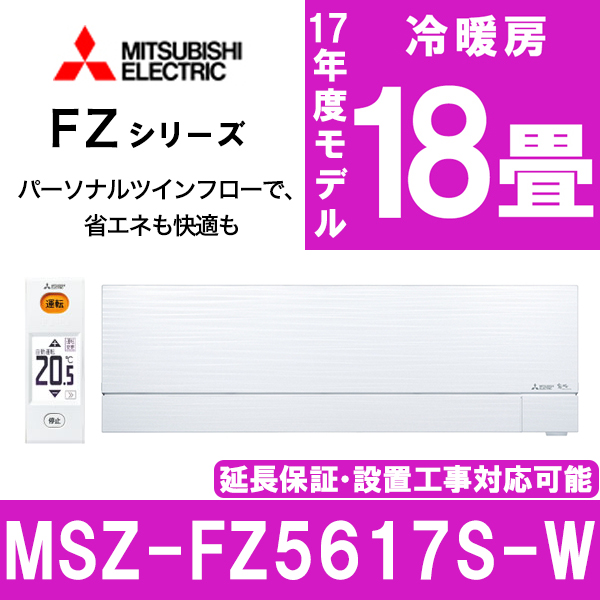 【送料無料】三菱電機 (MITSUBISHI) MSZ-FZ5617S-W シルキープラチナ 霧ヶ峰 FZシリーズ [エアコン(主に18畳・単相200V))]