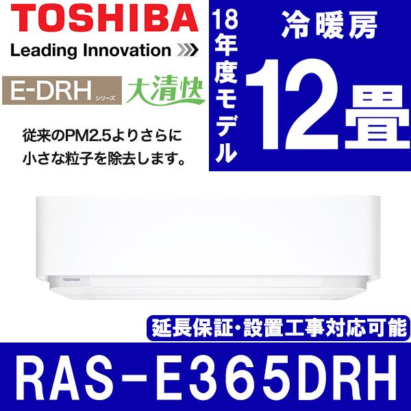 【送料無料】東芝 RAS-E365DRH-W [エアコン(主に12畳用)] グランホワイト 大清快 E-DRHシリーズ PM0.1 PM2.5 お掃除機能 プラズマ 空気清浄 花粉 ホコリ カビ 細菌 除湿 省エネ