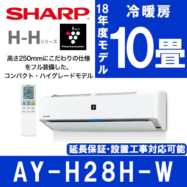 【送料無料】SHARP AY-H28H-W H-Hシリーズ [エアコン(主に10畳用)]