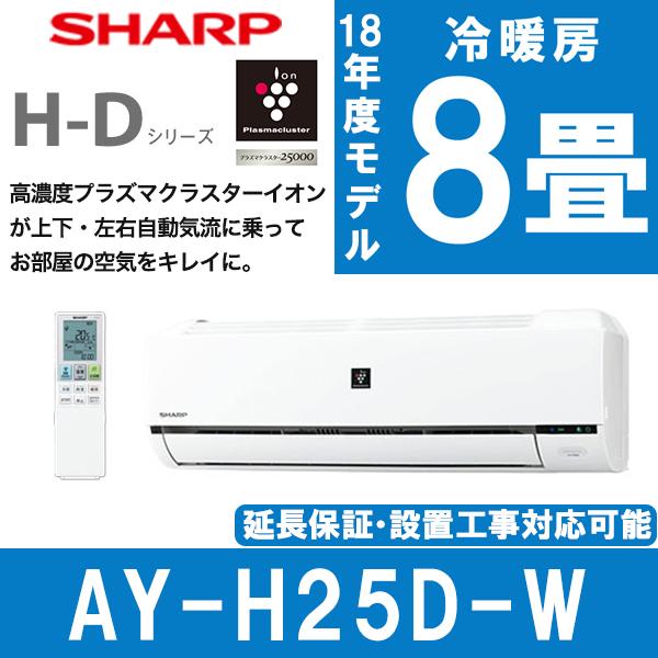 【送料無料】SHARP AY-H25D-W ホワイト系 H-Dシリーズ [エアコン(主に8畳用)]