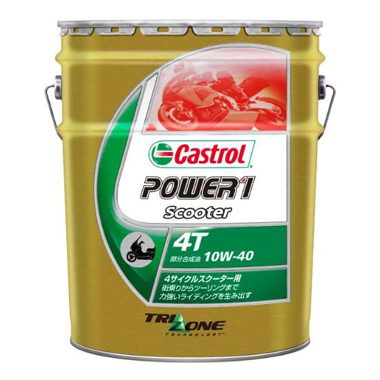 【送料無料】CASTROL POWER 1 SCOOTER 4T 10W-40 20L POWER1シリーズ [二輪車用エンジンオイル(20L)]
